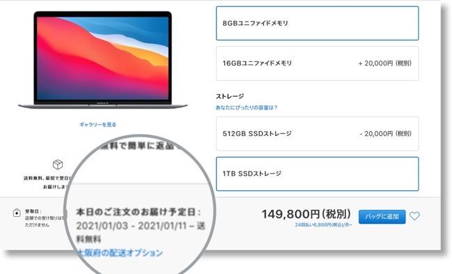 Apple Silicon M1 Mac 1TB 00001