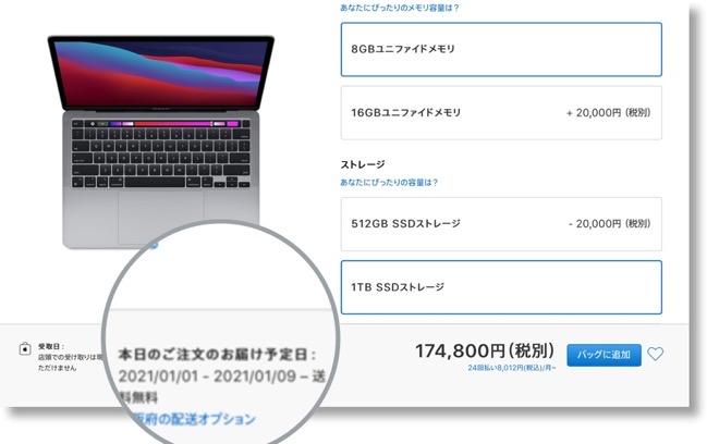 Apple Silicon M1 Mac 1TB 00002