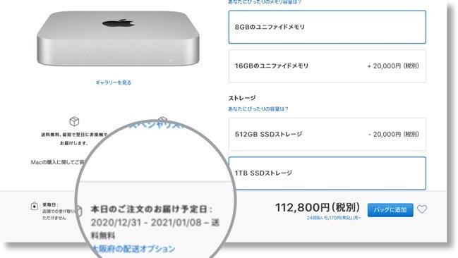 Apple Silicon M1 Mac 1TB 00003