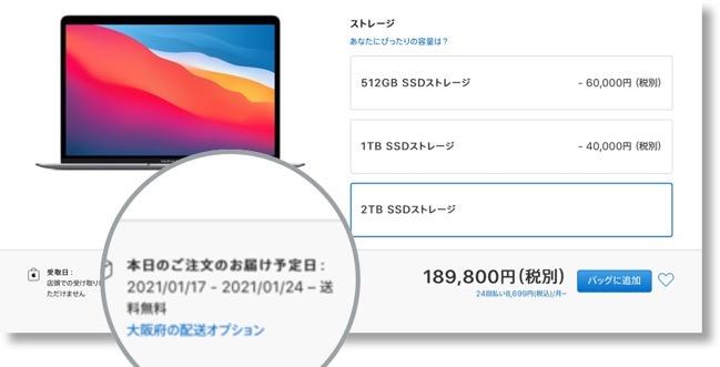 Apple Silicon M1 Mac 1TB 00004