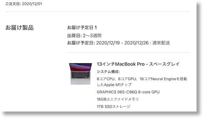Apple Silicon M1 Mac 1TB 00005
