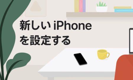 Appleサポート、新しいiPhoneを設定する方法のハウツービデオを公開