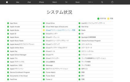 Apple iCloudアカウントとサインインの問題がデバイスのアクティベーション、セットアップの問題を引き起こす(解決済み)