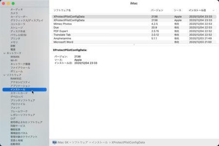 Apple、セキュリティ更新プログラム「XProtect」を 12月3日(現地時間)にサイレントアップデート