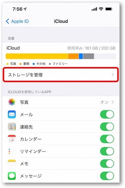 ICloud storage 00002