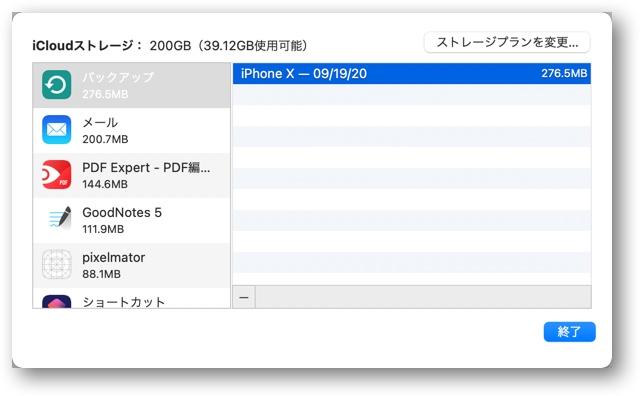 ICloud storage 00005