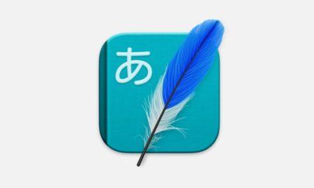 物書堂、macOS Big SurおよびApple Silicon対応の日本語入力プログラム「かわせみ3」をリリース