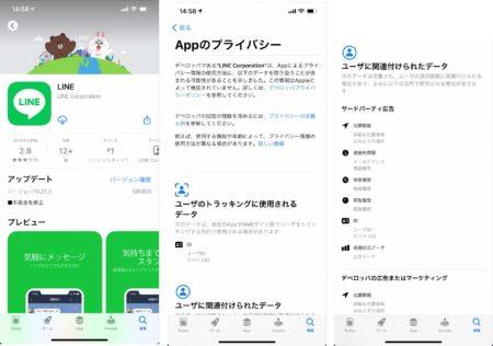 iPhoneとiPadのiOSアプリのプライバシー詳細を確認する方法