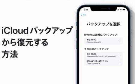 Appleサポート、パスワードをリセットやiCloudバックアップに関するハウツービデオ4本を公開