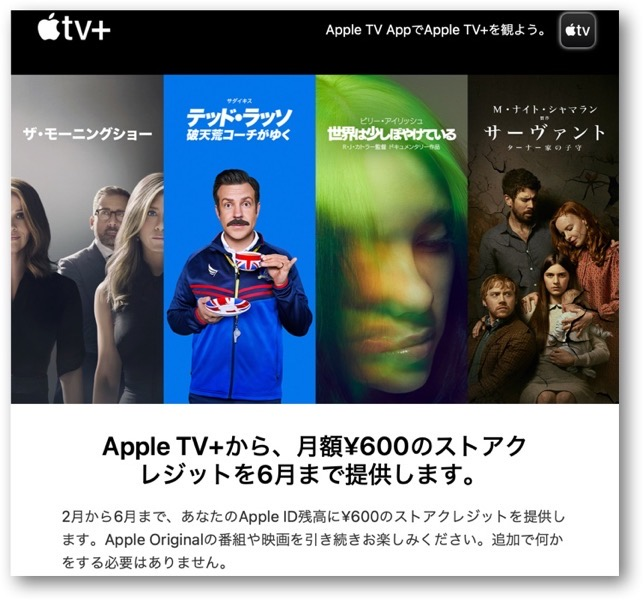 Apple TV+2 6