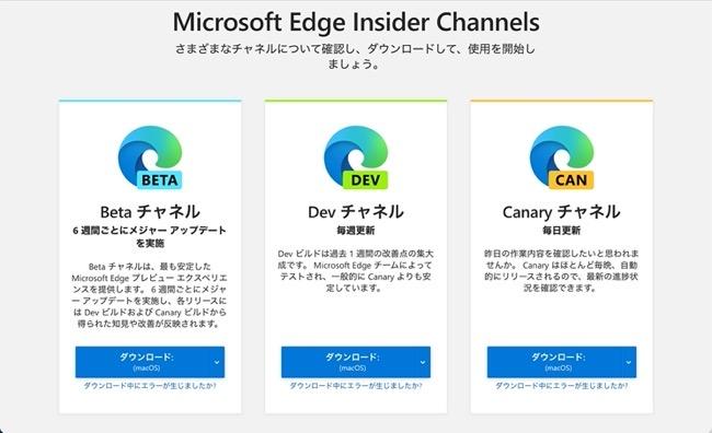 Edge DEV Channels 00002
