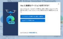 Apple siliconをサポートするMicrosoft EdgeがBeta Channelで利用可能に