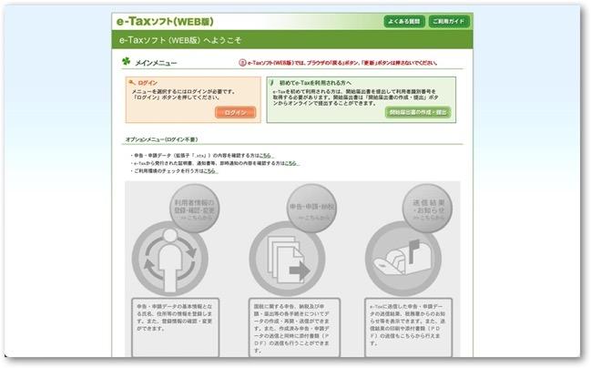 E Tax 2021 00003