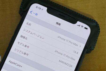 Appleは、iOS14.4およびiPadOS14.4で「悪用された可能性がある」3つの脆弱性にパッチを当てる