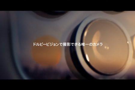 Apple Japan、iPhone 12 ProのDolby visionに焦点を当てた新しいCF「iPhone 12 Pro — どんな動画も、まるで映画に」を公開