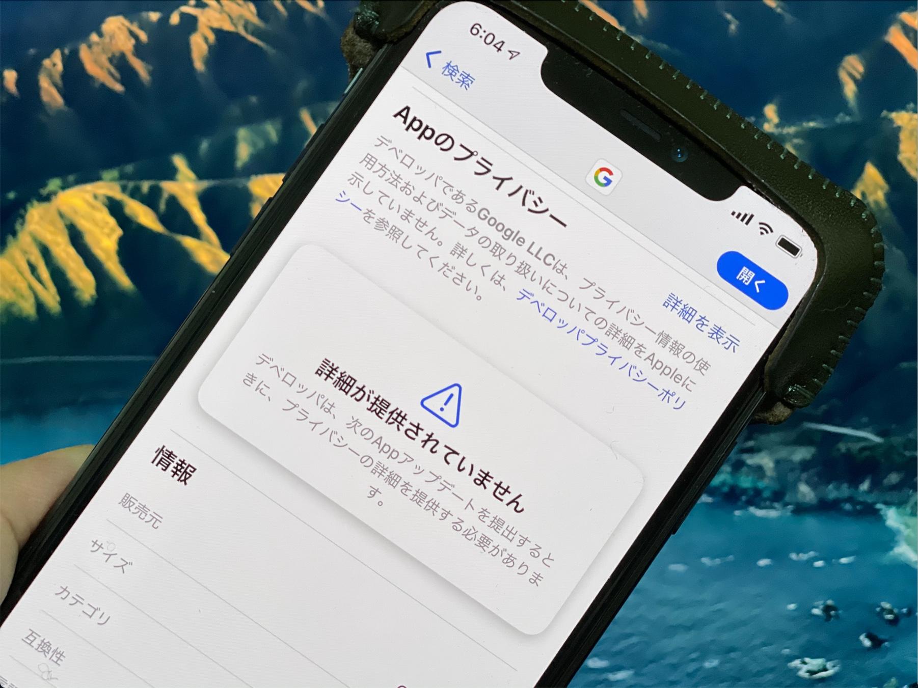 Google、iOSアプリのプライバシーラベル更新を計画中
