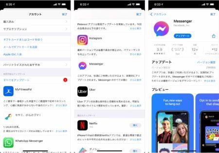 App Storeのバグで一部のユーザーにアプリ更新ボタンが表示されない