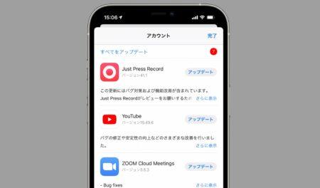 Google、Appleのプライバシールールが公開されて以来iOS版YouTubeを初公開