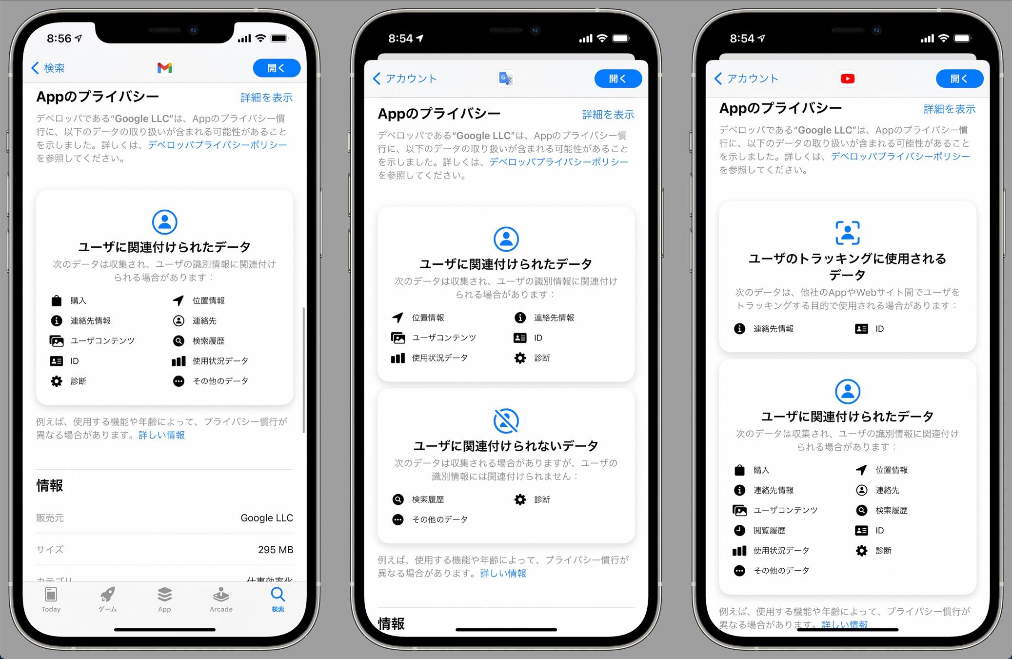 Google、ついにGmailアプリにアプリのプライバシーラベルを追加