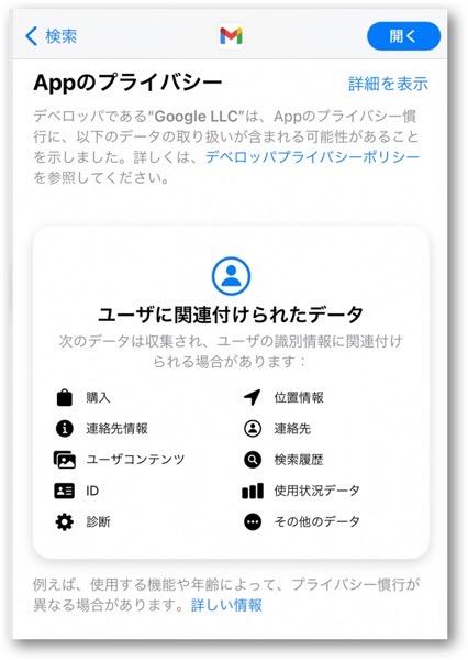 Google Privacy label 00002