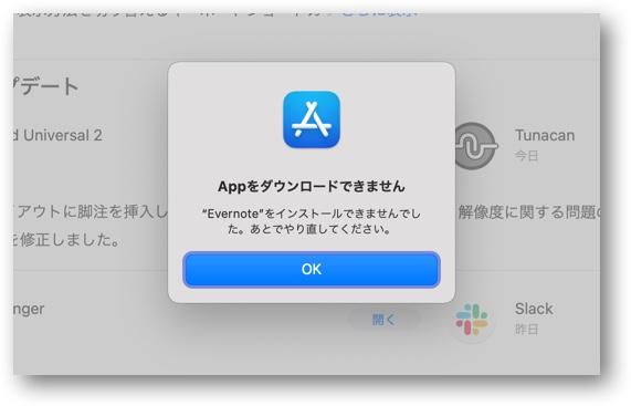 Mac App Store 00002