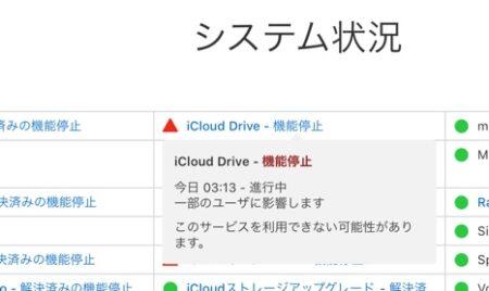 iCloudでサービスの停止が発生、メール、メモ、キーチェーン、Driveなど
