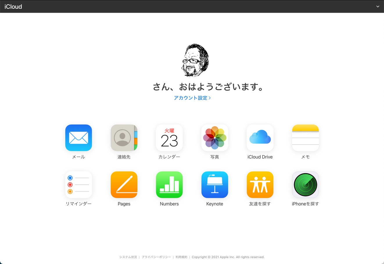 Apple、iCloudのPagesとKeynoteでセキュリティの脆弱性を修正