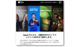 Apple TV+から、月額¥600のストアクレジットが入金される