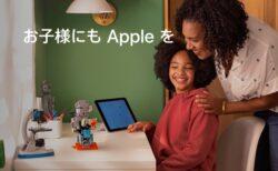 Apple、保護者向けサポートポータル「お子様にもAppleを」の提供を開始