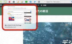 MacのSafariでタブプレビューを無効にする方法