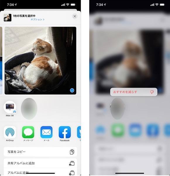 IOS 14 share menu 00003