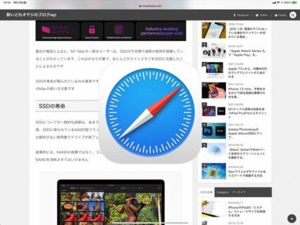 iPhoneまたはiPad、SafariのWebページで単語を検索する方法