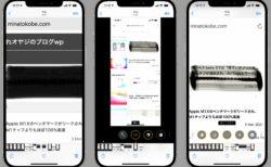 iPhoneで簡単に編集するだけで、画像内の黒塗りした機密情報が表示される