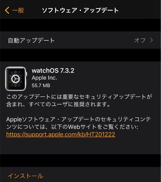 WatchOS 7 3 2 00001