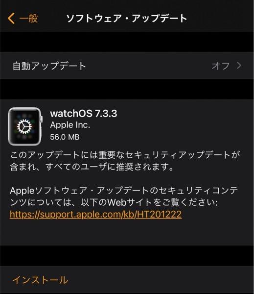 WatchOS 7 3 3