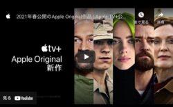 Apple Japan、「2021年春公開のApple Original作品 | Apple TV+公式プレビュー」を公開