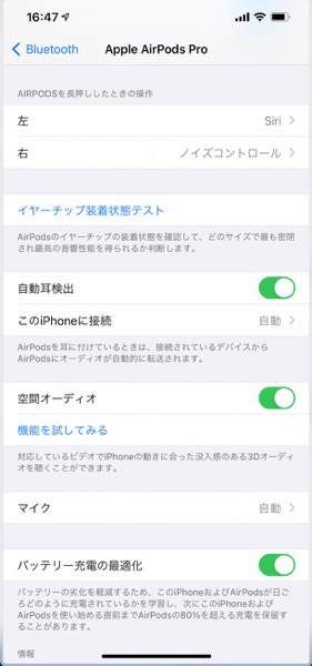 AirPods Pro Tips 00009