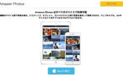 Mac用Amazon Photoがバージョンアップで大きなファイルのアップロードの信頼性が向上