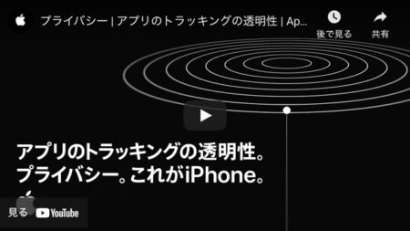 Apple Japan、「プライバシー | アプリのトラッキングの透明性 」を説明する日本語版ビデオを公開
