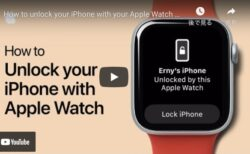 Apple Support、AppleWatchでiPhoneのロックを解除する方法のハウツービデオを公開