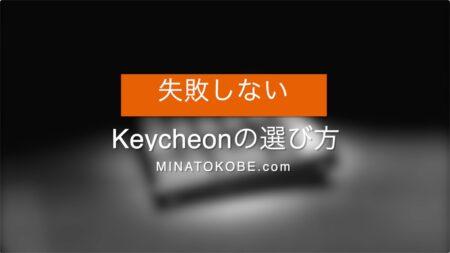 Mac対応、人気のメカニカルキーボード「Keychron」の失敗しない選び方