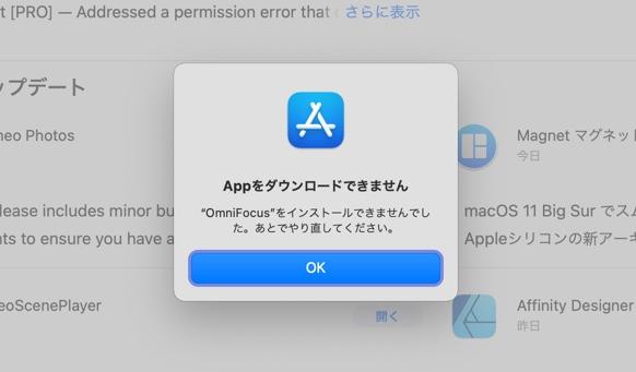 Mac App Storeでのダウンロードの問題、2つの回避策