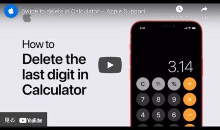 Apple Support、スワイプして電卓から削除するハウツービデオを公開