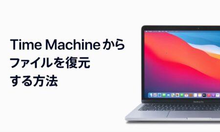 Appleサポート、Time MachineでMacをバックアップする方法とバックアップからファイルを復元する方法のハウツービデオを公開