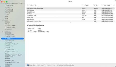 Apple、セキュリティ更新プログラム「XProtect」を 4月1日(現地時間)にサイレントアップデート