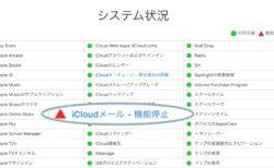 Apple、iCloud Mailの障害が一部のユーザに影響していることを確認