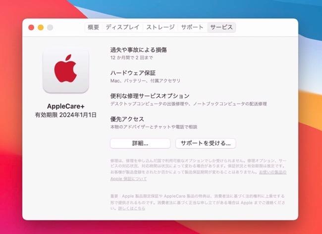 MacOS 11 3 AppleCare 00003
