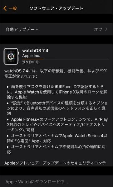 WatchOS 7 4