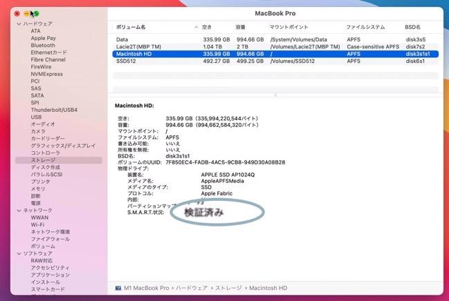 M1 Mac SSD 00004
