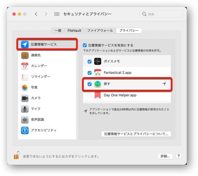 Mac Activation lock 00004